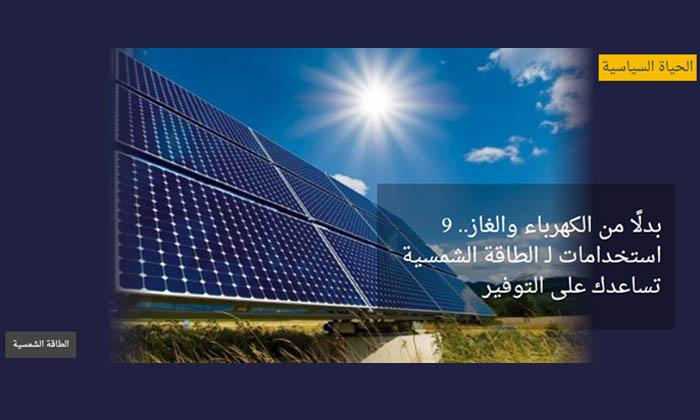 الاستهلاك-الذاتي-للطاقة-الشمسية_micro-solar-energy.jpg