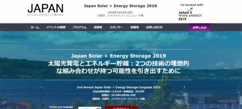 国際会議「日本太陽光発電+エネルギー貯蔵会議-2